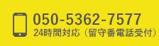 050-5362-7577